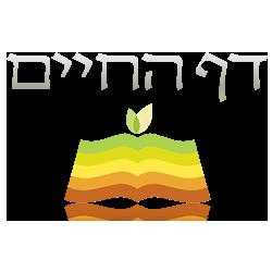 Daf Hachaim Podcast